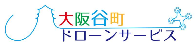 大阪谷町ドローンサービス